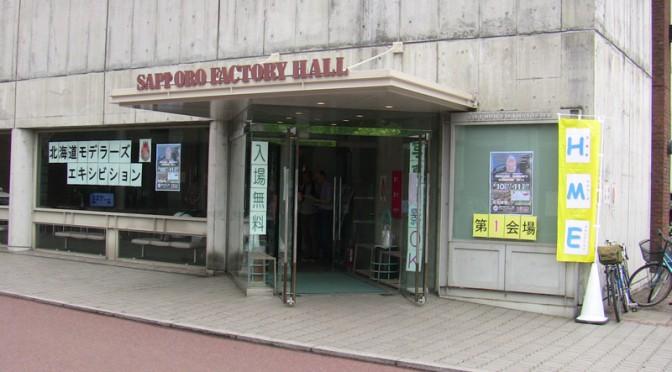 HME(北海道モデラーズエキシビション)2014参加のお知らせ(8/23〜24)