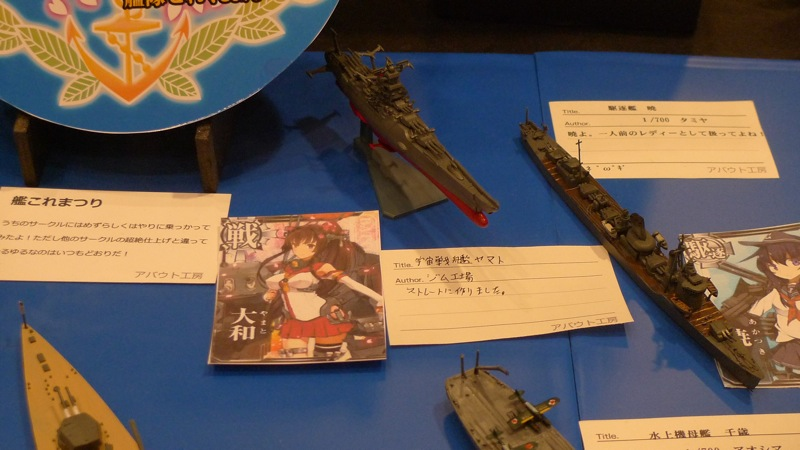 戦艦大和改三