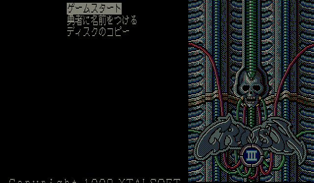クリムゾン3 PC-8801mk2SR以降用(1)