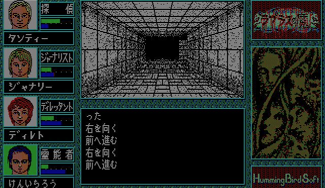 ラプラスの魔 PC-8801mk2SR以降用(5)