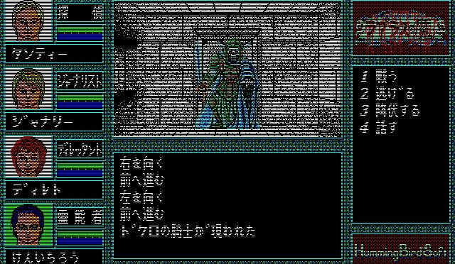 ラプラスの魔 PC-8801mk2SR以降用(4)