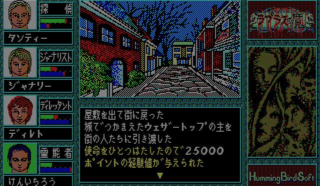 ラプラスの魔 PC-8801mk2SR以降用(6)