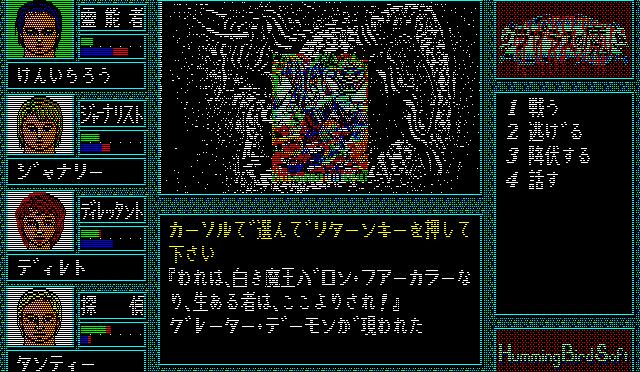 ラプラスの魔 PC-8801mk2SR以降用(7)