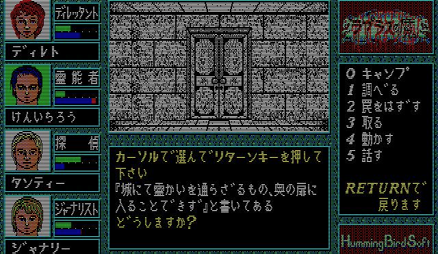 ラプラスの魔 PC-8801mk2SR以降用(8)