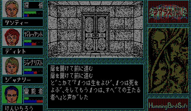 ラプラスの魔 PC-8801mk2SR以降用(9)
