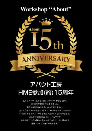 hme2018_15th_anv