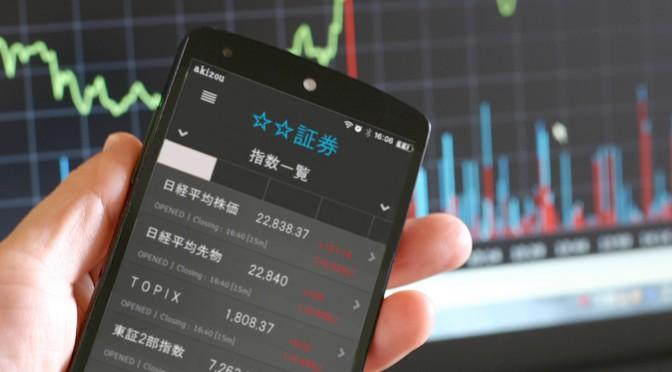 2018年の株式取引報告書が届いた。